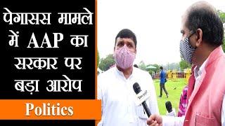 Modi सरकार ने ब्लैकमेल करके Rafale Deal पर SC से क्लीन चिट ली: संजय सिंह | Sanjay Singh AAP