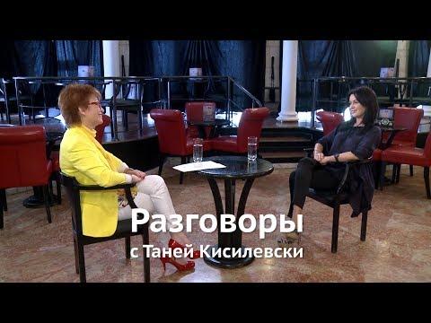 Разговоры с Таней Кисилевски. Анастасия Заворотнюк.