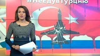 Турция лишается российских туристов(, 2015-11-25T20:28:52.000Z)