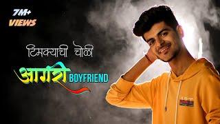 Timkyachi Choli | Agri Boyfriend | Crown J ( DESI BEATZ ) koligeet | Marathi Song 2020