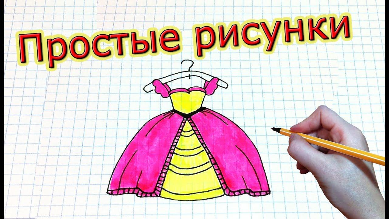 42e8d05c7c5 Простые рисунки  182 Платье принцессы ♚ - YouTube