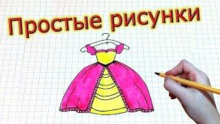 Простые рисунки #182 Платье принцессы ♚(Группа вконтакте: http://vk.com/mssimpledrawings Как нарисовать простой рисунок обычной ручкой за несколько минут. Спас..., 2015-03-14T21:38:11.000Z)