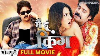 म ह क ग cinema bhojpuri movies full 2015   main hoon king   nagarjuna trisha
