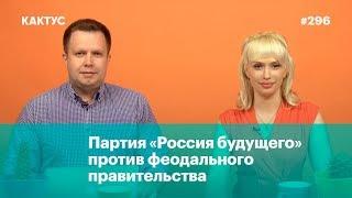 Партия «Россия будущего» против феодального правительства