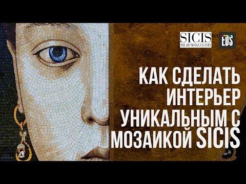 Sicis. Как сделать интерьер уникальным с мозаикой Sicis