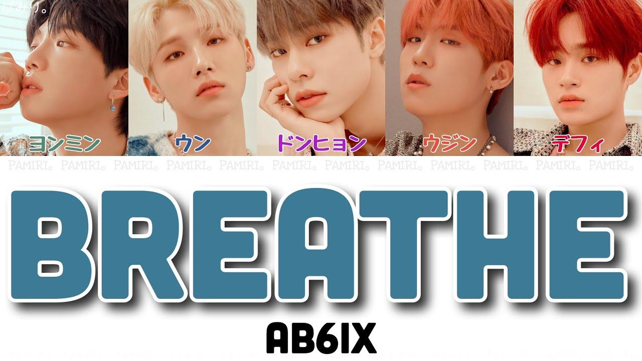 【日本語字幕/かなるび/歌詞】BREATHE-AB6IX(エービーシックス) - YouTube
