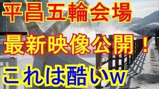 【平昌オリンピック】上空から撮影した五輪会場の最新映像公開でネット騒然「雪が全然ないぞ!?」