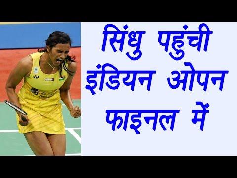 PV Shidhu to face Carolina Marine in India Open finals, defeats Ji Hyun in Semis   वनइंडिया हिन्दी