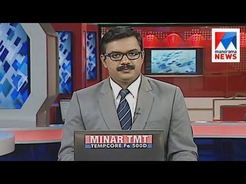 പ്രഭാത വാർത്ത   8 A M News   News Anchor - Priji Joseph   September 18, 2017   Manorama News