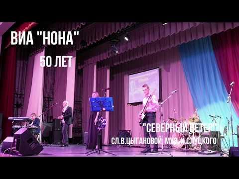 """ВИА """"НОНА"""" 50 лет. Северный ветер. Солистка К.Брага. Железногорск - Илимский, ч.2"""