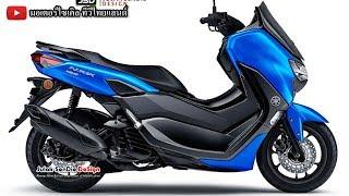 ใหม่ ! NMax 155 เฉี่ยวขึ้น / MT-03 ดุขึ้น ปี 2019 จะมาจริงหรือไม่ ? motorcycle tv thailand