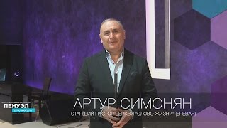Видео обращение Артура Симоняна, старшего пастора церкви