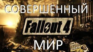 Совершенный мир в Fallout 4. Лучшая концовка