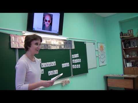 Видеоурок обучения грамоте в 1 классе