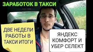 видео Такси комфорт класса