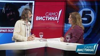 """Кирил Поп Христов во """"Само вистина"""" 11.04.2018"""