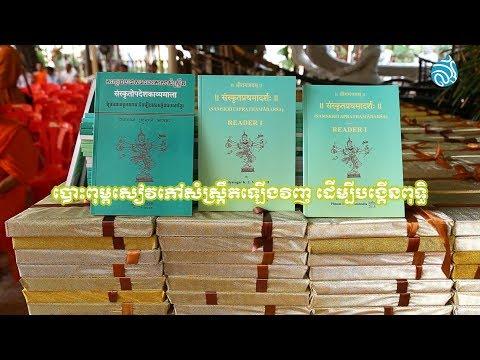 បោះពុម្ពសៀវភៅសំស្រឹ្កតឡើងវិញ ដើម្បីបង្កើនពុទ្ធិ - Sanskrit Book Increases Wise