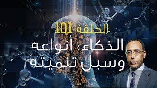 تأمّل معي (101): الذكاء - أنواعه وسبل تنميته