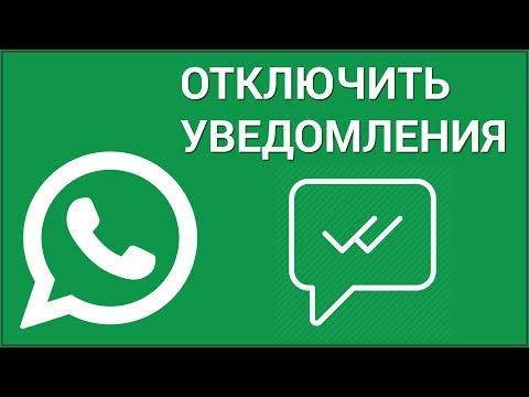 Как отключить отчет о прочтении в whatsapp
