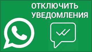 Як вимкнути сповіщення про прочитання в WhatsApp на iPhone? Приховуємо звіти про прочитання в Ватсап