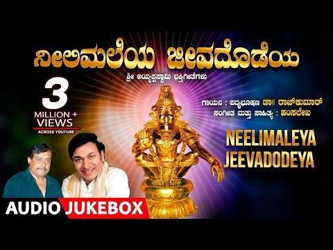Neeeli Malaya Jeevadodaya | Dr Rajkumar, Hamsalekha | Kannada Devotional Songs | Lord Ayyappa Songs