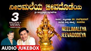 Neeli Maleya Jeevadodaya Dr Rajkumar Hamsalekha Kannada Devotional Songs Lord Ayyappa Songs