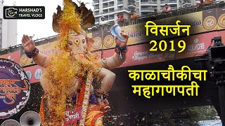 Kalachowkicha Mahaganpati | Visarjan Pushwawrushti 2019 | Harshad's Travel Vlogs