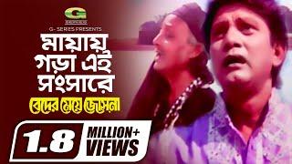 Mayay Ghera Ei Shongshare| ft Ilias Kanchan , Anju | by Rothindronath Roy | Beder Meye Josna