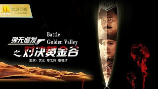 【1080P Full Movie】《弹无虚发之对决黄金谷》/ Battle - Golden Valley  黄金谷绝壁上的生死决战 (文江 / 陈之辉 / 康琳浠)