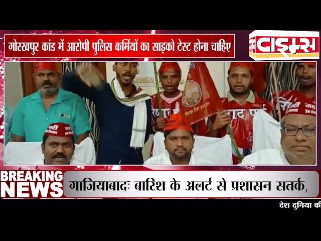 ग़ाज़ीपुर में  निषाद पार्टी के राष्ट्रीय अध्यक्ष संजय निषाद का बयान।