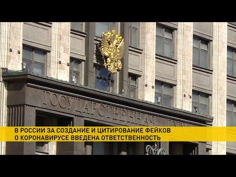 За фейки о коронавирусе в России вводят наказание