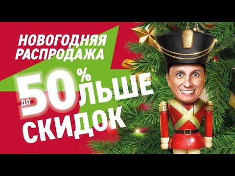 Новогодняя распродажа в Эльдорадо уже с 13 декабря!