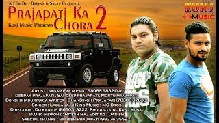 Prajapati ka  Chora 2 || Sagar & Brijesh Prajapati || Kunj Music ||