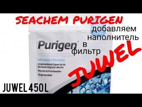 Внешний и внутренний фильтры в аквариум Juwel 450л. Сравниваем JUWEL и JBL. Seachem Purigen. Ч  22.