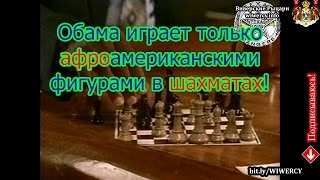 Крутой уокер - Чак и шахматы. Обама играет только афроамериканскими фигурами в шахматах!
