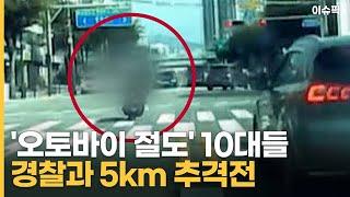 '오토바이 절도' 10대들…경찰과 5km 추격전 [이슈…