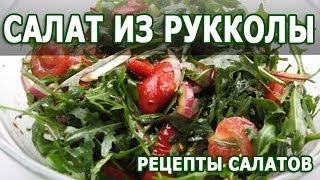 Рецепты салатов. Салат из Рукколы простой и вкусный рецепт