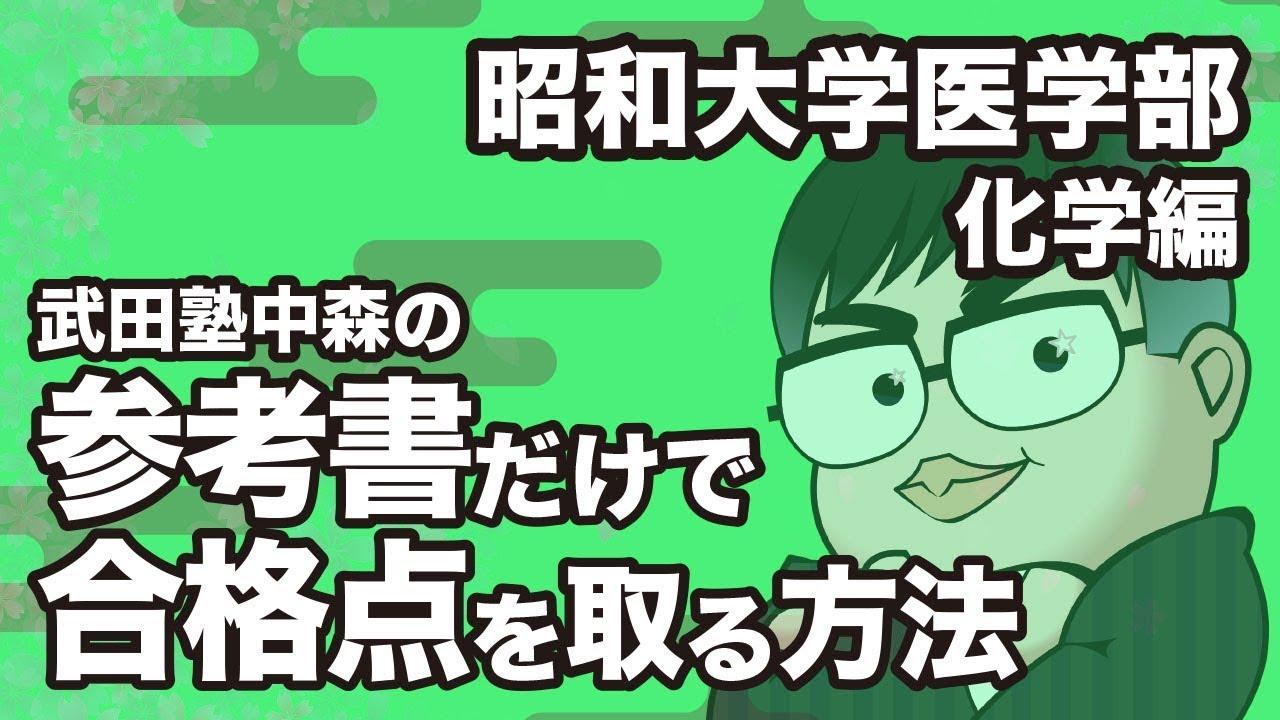 昭和 大学 合格 発表