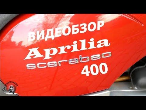 Обзор Aprilia Scarabeo 400 - ломая стереотипы!!!