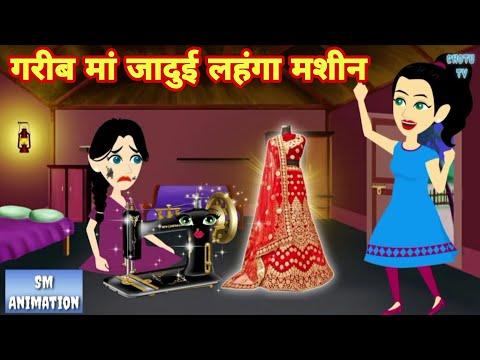 गरीब दूध लहंगा मशीन - हिंदी कहानी    जादूई कहानी    कहानी   हिंदी कहानी   छोटू टीवी