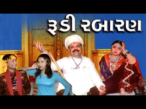 Rudi Rabaran - Awesome Traditional / Folk songs / Lokgeet  - Gujarati songs -  Album Rudirabaran