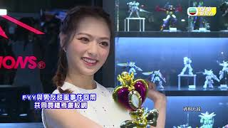 娛樂新聞台 | 馮盈盈 突宣布分手 | 香港小姐 | 同居| 醫生