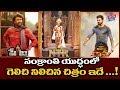 Petta Vs NTR Biopic | Rajinikanth vs Balakrishna | Tollywood | Sankranthi 2019 |YOYO Cine Talkies