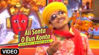 "Kamlesh Barot: ""Ali Sonta O Bun Konta"" Gujarati Devotional Song | Shura Bhathiji Nu Raj"