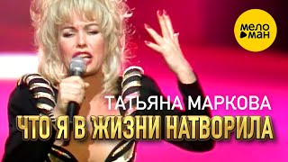 Татьяна Маркова - Что я в жизни натворила (Концертное видео) 12+