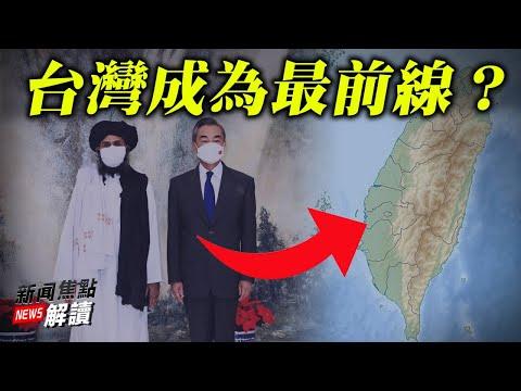 谁拿到台湾 谁就控制了亚洲、掌握全世界?赴美学生后机队伍长达千米 十万票价再现【希望之声TV-新闻焦点解读-2021/08/17】主持:高洁 嘉宾:林晓旭
