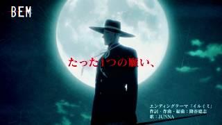TVアニメ『BEM』本PV 2019年7月から放送開始! 坂本真綾 検索動画 17