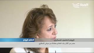 مصر من اكثر بلدان العالم معاناة من مرض السكري