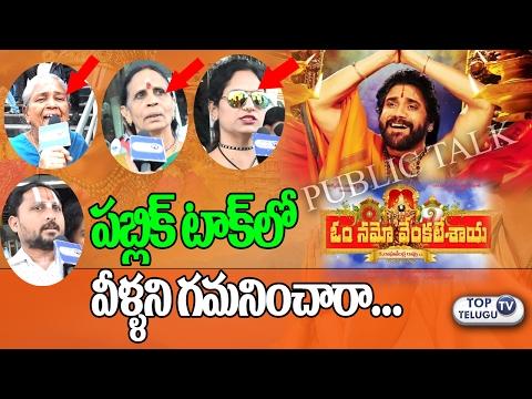 OM NAMO VENKATESAYA Movie Public Talk | ONV Movie Public Review & rating | Nagarjuna | Top Telugu TV