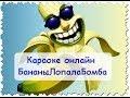 Караоке онлайн БананыЛопалаБомба mp3